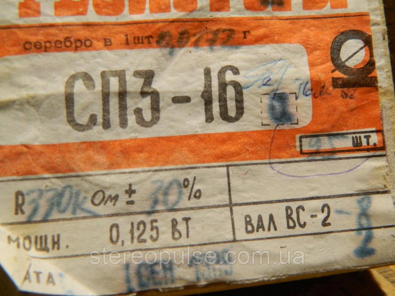 Резистор СП3 - 16А 330 кОм 0.125 вт .