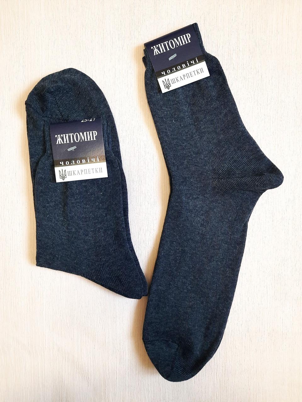 Носки мужские хлопок размер 42-44.От 10 пар по 6грн.