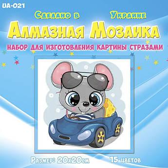 Алмазна мозаїка для дітей Мишеня на машині UA-021 20х20см Набір алмазної вишивки 15 кол, квадр