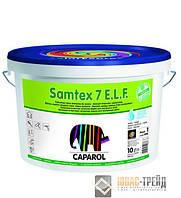 Samtex 7 E.L.F. CAPAROL (Капарол ТМ Замтекс 7 Украина ) Шелковисто-матовая интерьерная латексная краска, 10л