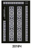 Чоловічі вставки на чорній тканині 2014Ч