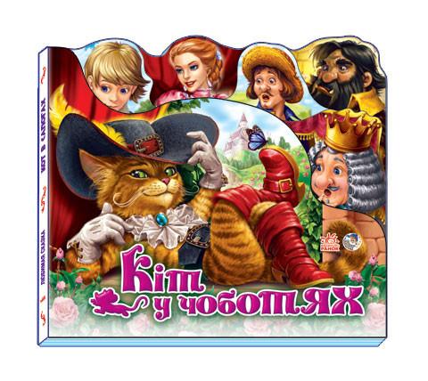 Книга Любимая сказка (мини): Кот в сапогах (у) 332013