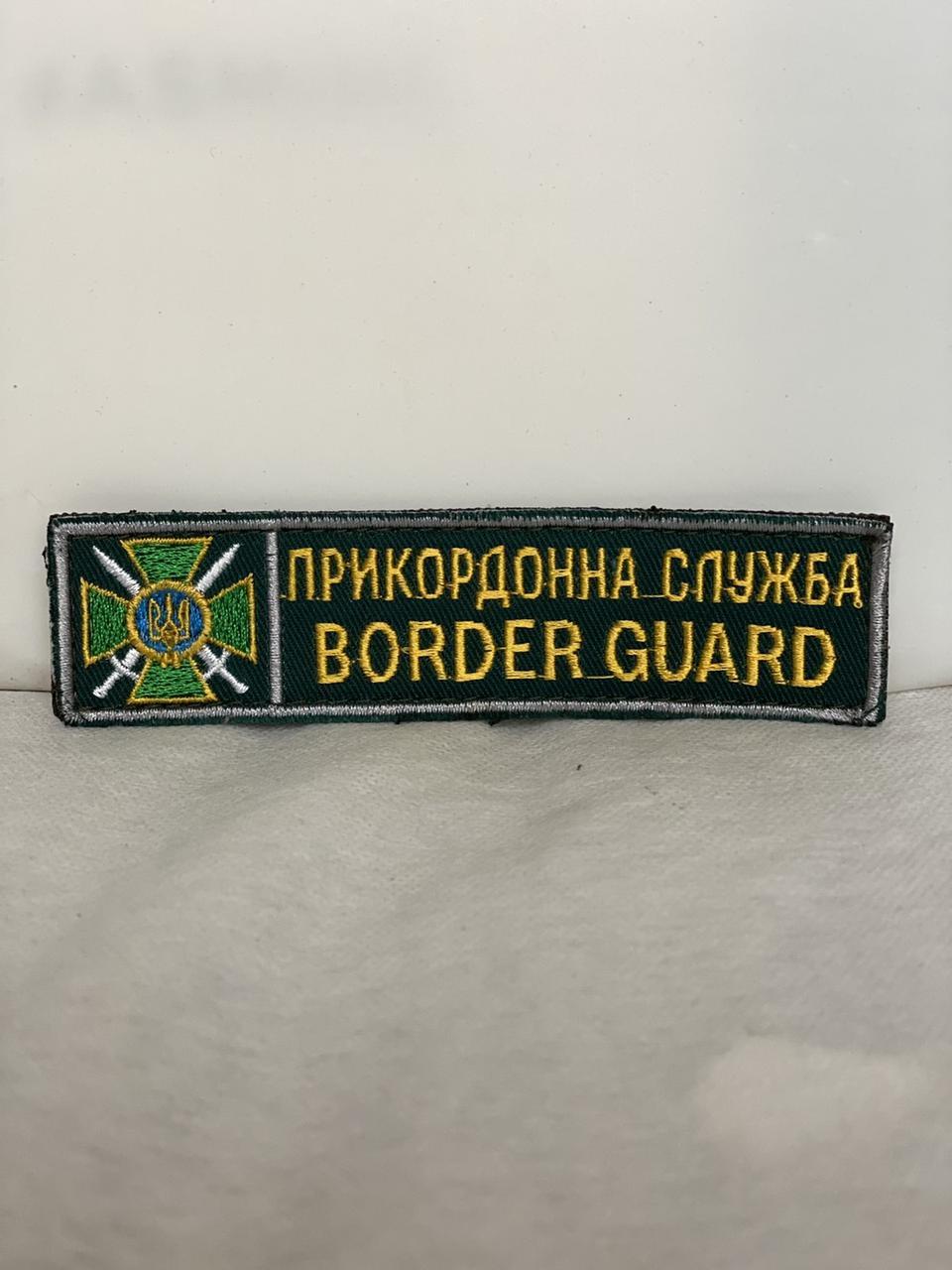 Нашивка Державна прикордонна служба