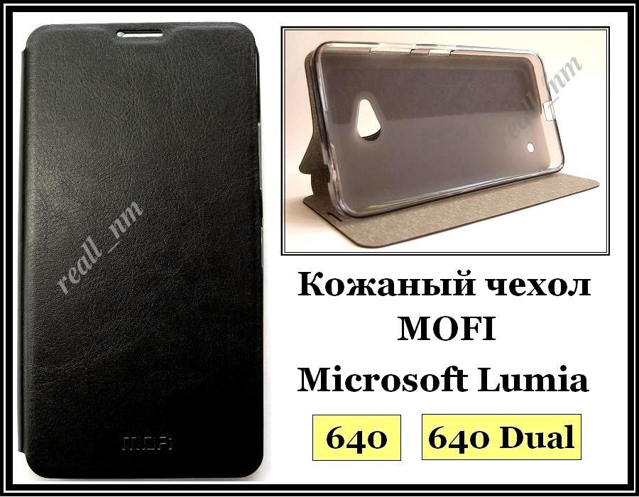 Черный оригинальный чехол Mofi для смартфона Microsoft Lumia 640 Dual Sim