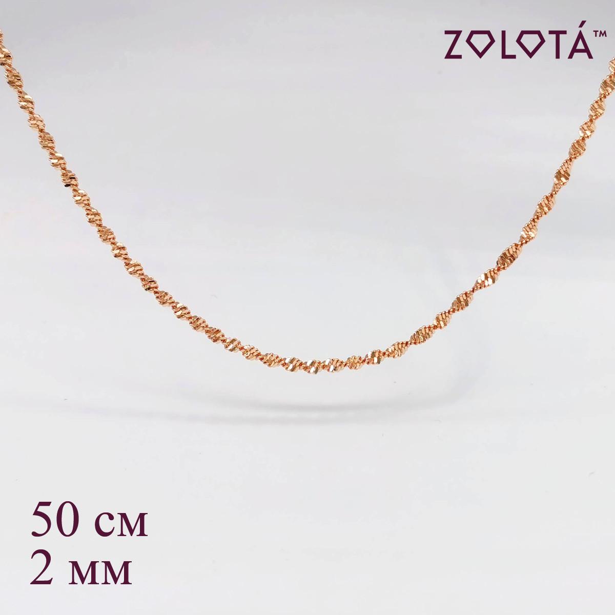 "Цепочка ""Снейк крученый"", длина 50 см, ширина 2 мм, вес 4 г, позолота РО, ЗЛ01243 (50 см)"