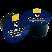 Кофе в капсулах Cavarro Premiory 1шт (100шт/кор)100% Арабика