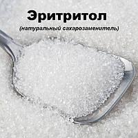 Эритритол (натуральный подсластитель) Erysta С40 150г