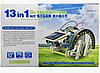 Конструктор робот на солнечных батареях Solar Robot 13 в 1 детский 2115, фото 4