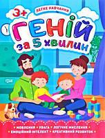 "Книга ""Гений за 5 минут 3+"", укр 05816"