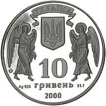 """Срібна монета НБУ """"Хрещення Русі"""", фото 3"""