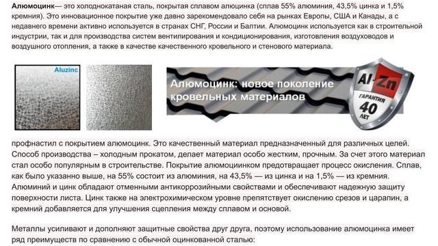 gladkij_list_aluzinc_1