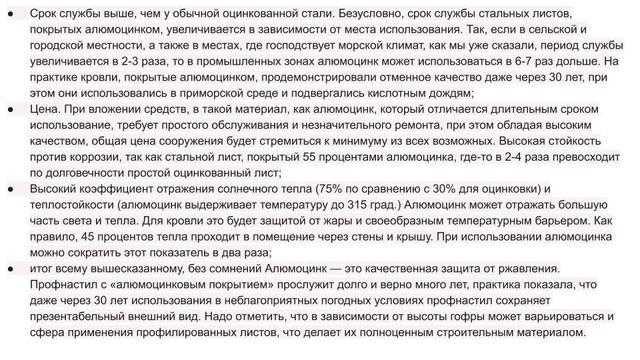 gladkij_list_aluzinc_2
