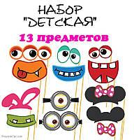 Набор для детской фотосессии party 13 предметов