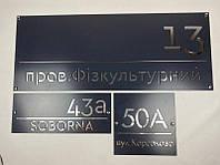Адресные таблички из металла, фото 1