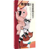 Развивающая книга для детей на китайском языке Угадай, чей это малыш!