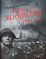 Книга: Битва за Ленинград. 1941. 22 июня-31 декабря. Франсуа де Ланнуа