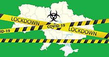 Внимание!! LOCKDOWN !!