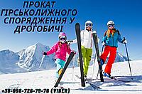Прокат горнолыжного снаряжения в Дрогобыче