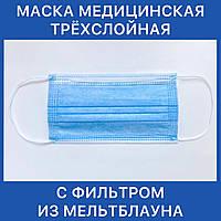 Медицинские маски 3х слойные с фильтром (МЕЛЬТБЛАУН), с зажимом для носа, медична маска для лиця