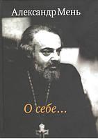 О себе...  Протоиерей Александр Мень.