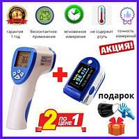 Бесконтактный инфракрасный медицинский термометр для тела + пульсометр. Цифровой термометр. Гарантия 1 год.
