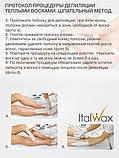 Воск в банке Italwax Flex Уд 800мл, фото 3