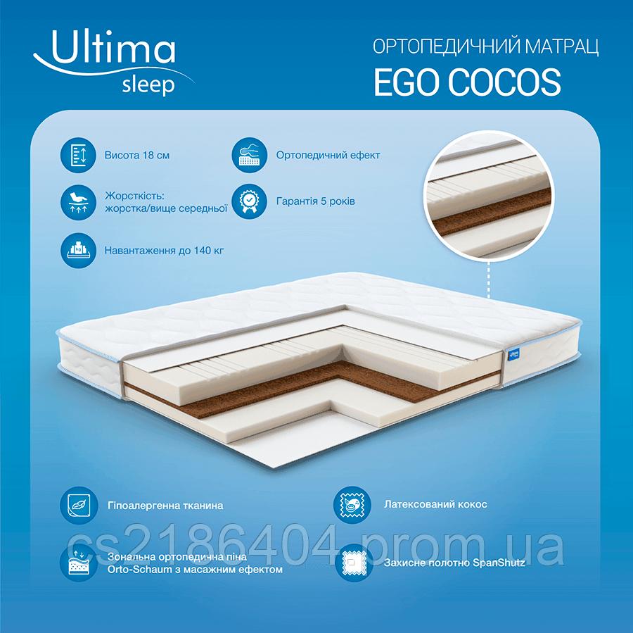 EGO COCOS безпружинний матрац з 2-ма рівнями жорсткості