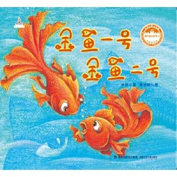Сказка на китайском языке для детей Две золотые рыбки