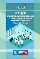 Порядок атестації лабораторій на проведення гігієнічних досліджень факторів виробничого середовища і трудового