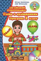 Іванова,WhalenАнглійський супертренажер Слова з аудіюванням Програма 1 класу.книга + СD