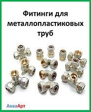 Фітинги для металопластикових труб
