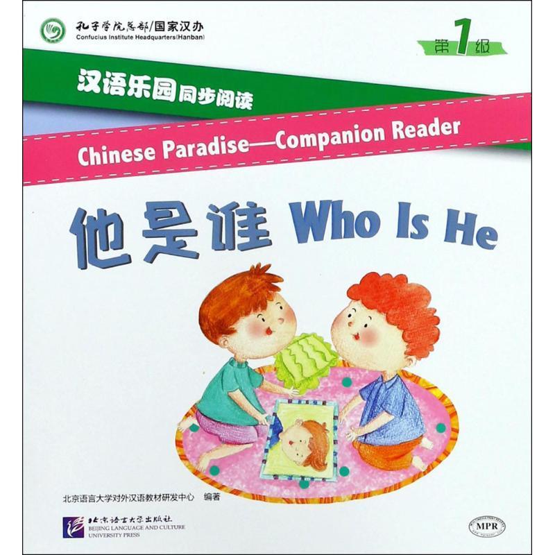 """Пособие по чтению для детей к Царство китайского Chinese Paradise Reader """"Who Is He"""""""