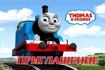 """""""Паравозик Томас"""" - Пригласительные РУС"""
