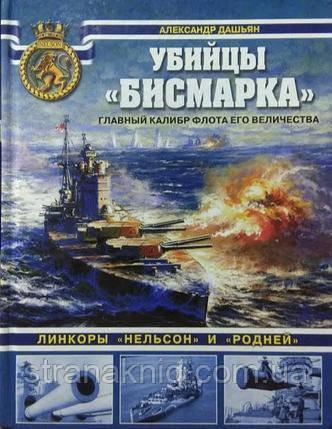 """Книга: Убийцы """"Бисмарка"""". Линкоры """"Нельсон"""" и """"Родней"""". Дашьян А."""