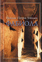 ФАБИОЛА. Повесть из жизни первых христиан. Николас Патрик Уайзмен.