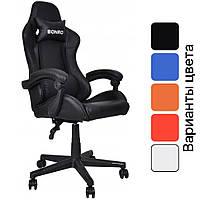 Кресло геймерское компьютерное игровое Bonro B-2013-1 офисное для дома