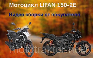 Мотоцикл Lifan 150-2E видео сборки от покупателя