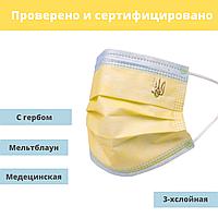 Маска медицинская Славная (желтая) с прослойкой мельтблаун