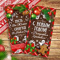 Шоколадка с Новым годом