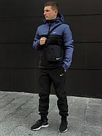 Ветровка Анорак Синий - чёрный Найк, Nike + Штаны + подарок Барсетка