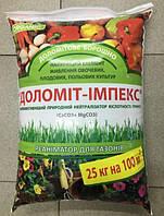 Добриво органічне Доломіт-Імпекс 25 кг для розкислення грунту (СаО + MgО)