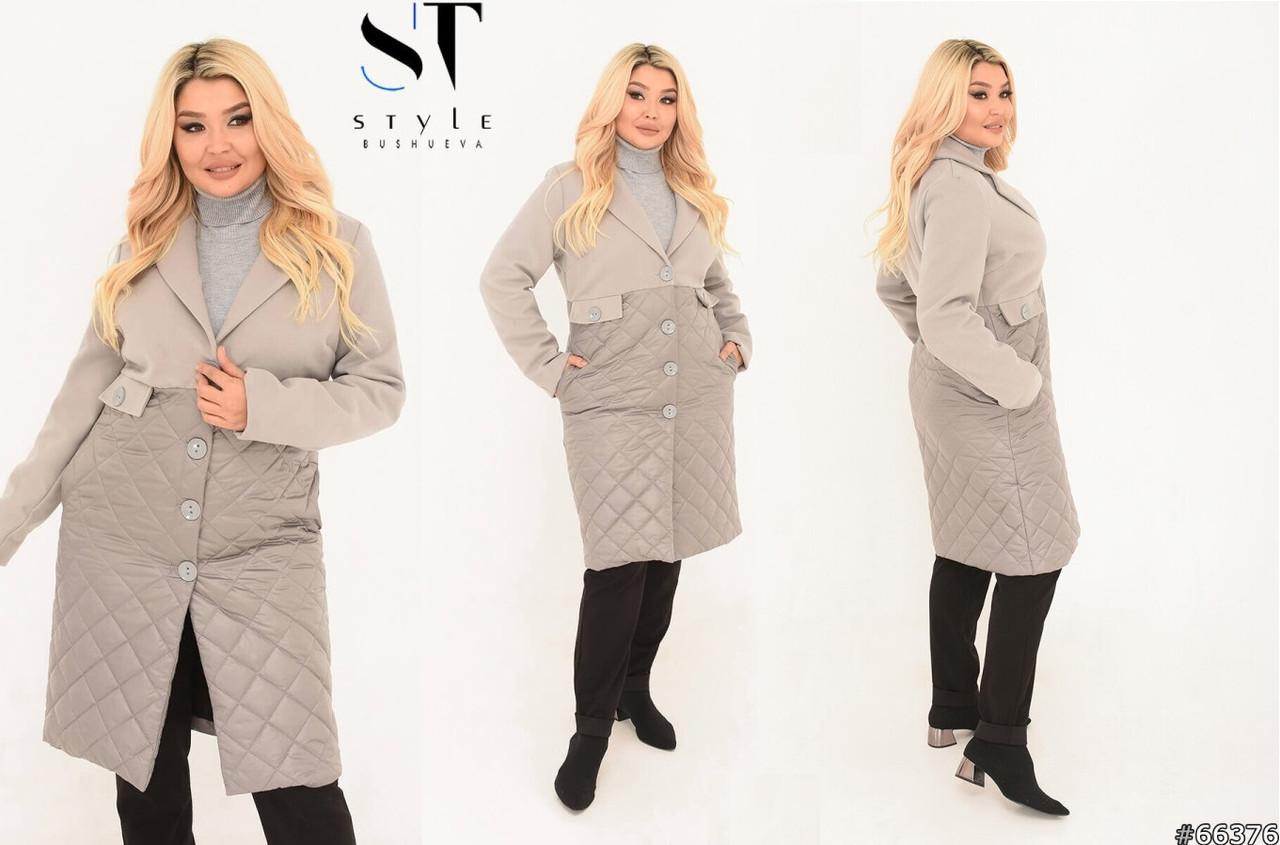Демісезонне пальто жіноче Кашемір і стьобана плащівка на синтепоні Розмір 48 50 52 54 56 58 60 62
