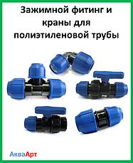 Зажимной фитинг и краны для полиэтиленовой трубы