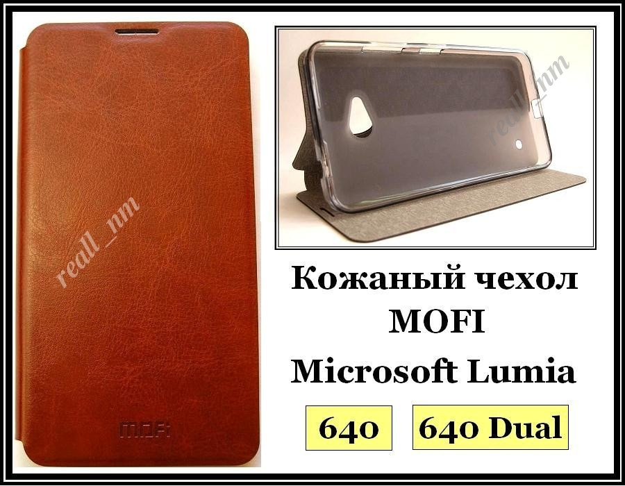 Коричневый оригинальный чехол Mofi для смартфона Microsoft Lumia 640 Dual Sim