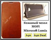 Коричневый оригинальный чехол Mofi для смартфона Microsoft Lumia 640 Dual Sim, фото 1