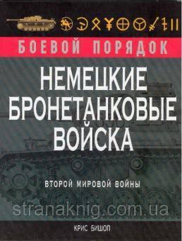 Книга: Немецкие бронетанковые войска Второй мировой войны. Крис Бишоп
