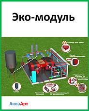 Еко-модуль