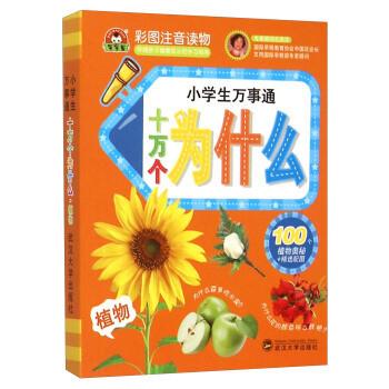 Книга для детей на китайском языке Cто тысяч почему Растения