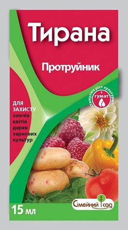 Протруйник Тирана к.с. (15 мл), Сімейний Сад, фото 2