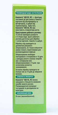 Фунгіцид Консенто 450 SC к.с. (100 мл), Bayer, фото 2